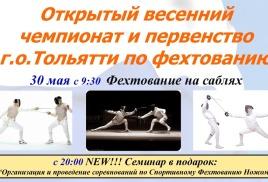 30 мая. Открытый весенний чемпионат и первенство г.о. Тольятти по фехтованию.