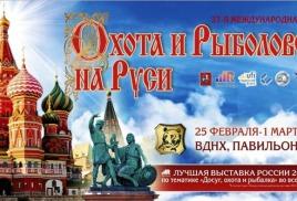 37-ая Международная выставка Охота и рыболовство на Руси 25 февраля - 1 марта, 2015. ВДНХ