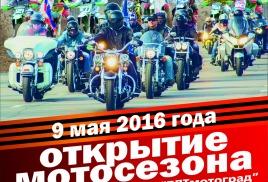 """В очередной раз ТГМК """"ТЛТмотоград"""" проводит открытие мотосезона в г.Тольятти"""